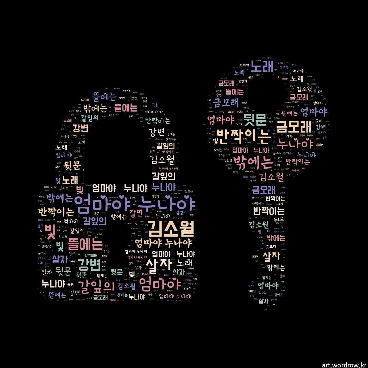 워드 아트: 엄마야 누나야 [김소월]-1